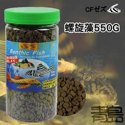 GG。。。青島水族。。。uw019台灣CF AQUA-底棲飼料(鼠魚 熱帶魚 蝦 金魚 錦鯉)買2送1==螺旋藻550g