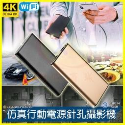 仿真行動電源微型針孔無光夜視攝影機 4K高清1080P密錄器 無線WiFi遠端監控 移動電源監視器 錄影音拍照 贈32G