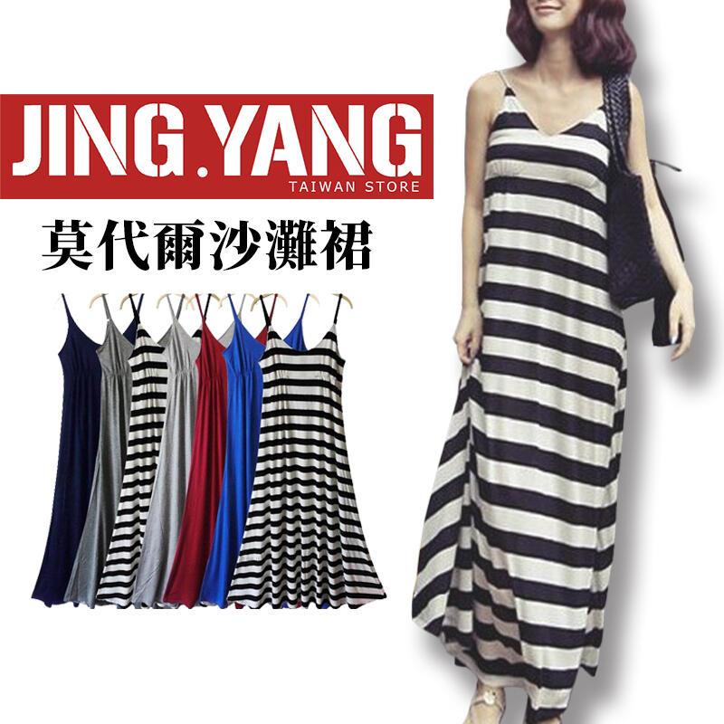 莫戴爾沙灘裙 韓版 可調式 莫代爾 連衣裙 洋裝 顯瘦 波西米亞 黑白條紋 沙灘裙 長裙 連身裙