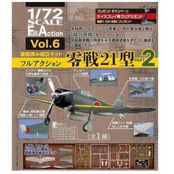 F-toys  1/72   全可動系列 Vol.6 零戰21型 PART2 (4582138604283)