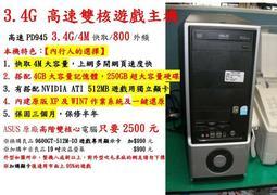 【機關退役】最佳文書上網機,4G 記憶體,160G硬碟,3.0GE8400高階雙核,含正版XP及WIN7,再附一鍵還原
