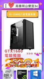 (高雄岡山便宜3C)2021高效犇騰6核電競好神器 I5-10400+GTX1660獨顯+高速電競m2SSD+一鍵還原