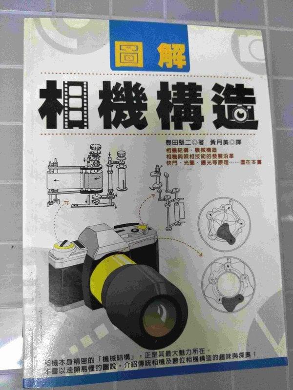 【雷根二手店】《圖解相機構造》  #滿360免運 #八成新
