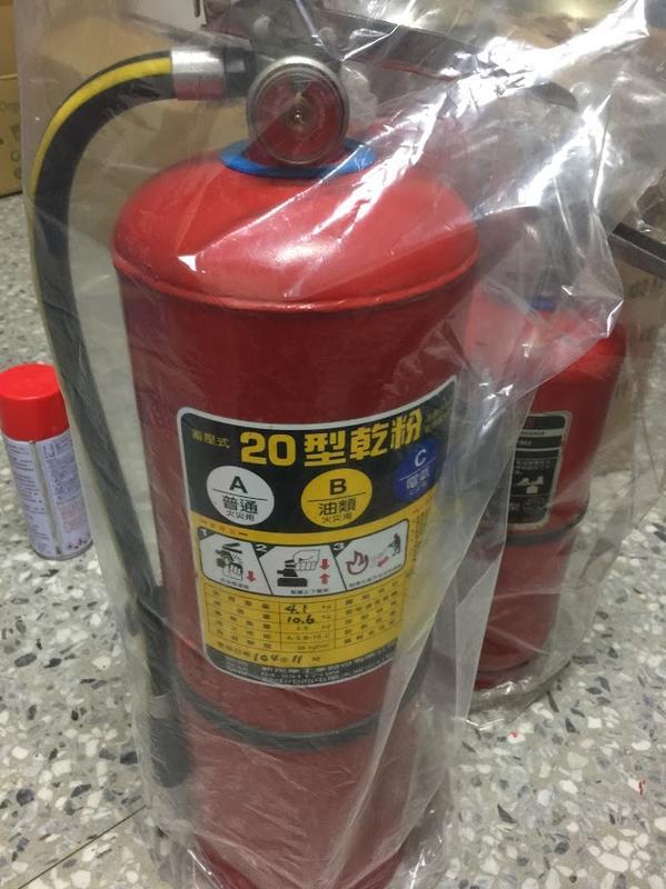 20型乾粉滅火器