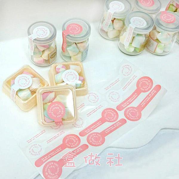 封口貼 婚禮小物 糖果罐 包裝袋 貼紙 二次進場 婚禮小物DIY 布丁罐 金紗 婚禮佈置DIY