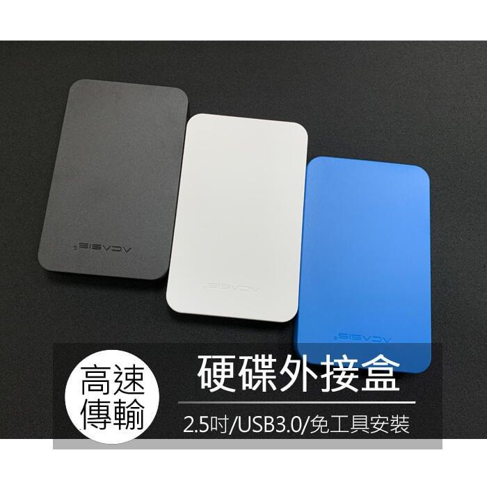 【現貨】Acasis 阿卡西斯 USB 3.0 2.5吋 硬碟外接盒 7mm 9.5mm 免工具 硬碟盒 外接盒