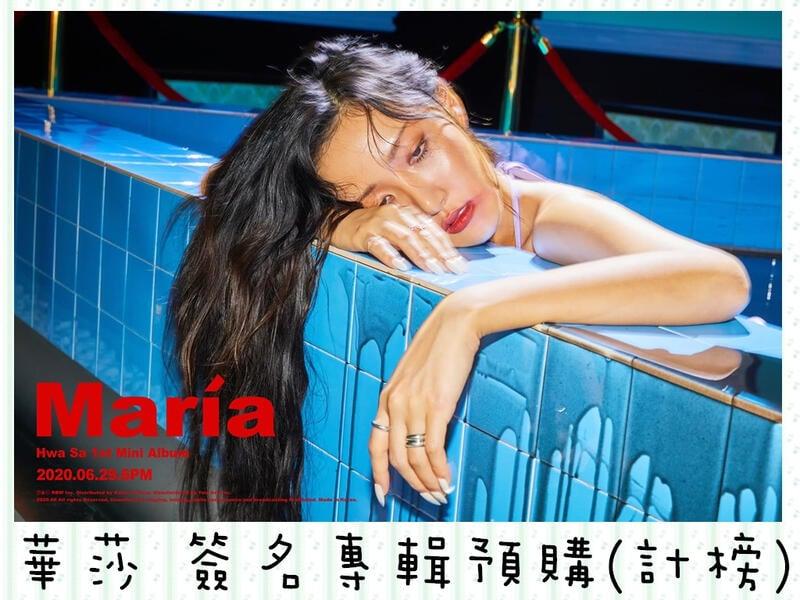 [ 親筆簽名預購 ] 華莎 Hwasa MAMAMOO - 第一張迷你專輯「MARIA」韓版 計榜【簽名專輯】