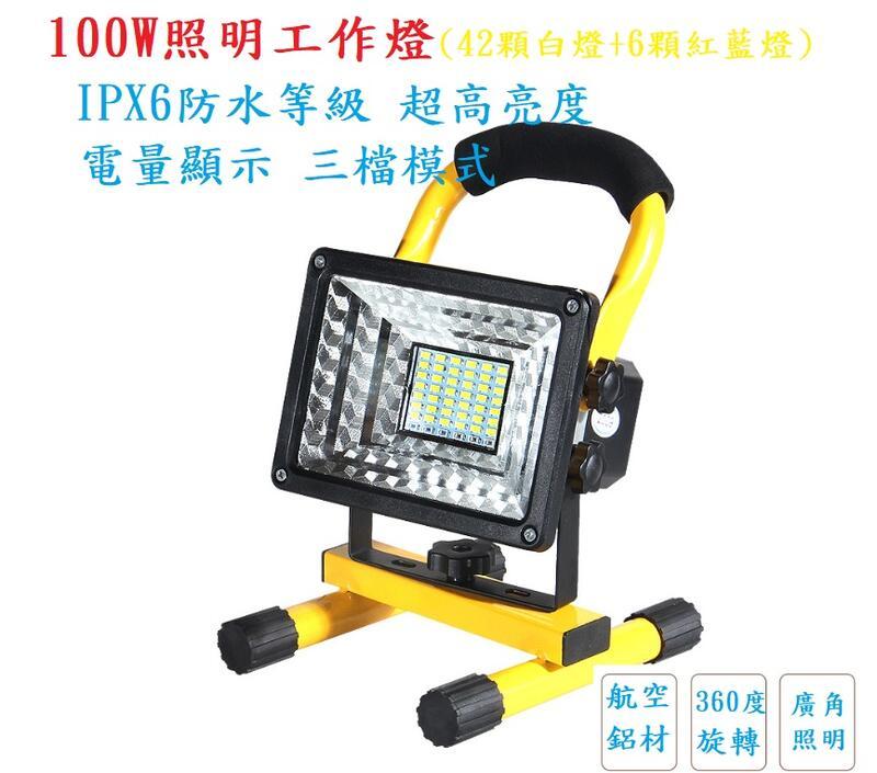 100W工作燈,台灣現貨免運費.42顆LED+6顆紅藍燈.探照燈.遠光燈.紅藍燈.