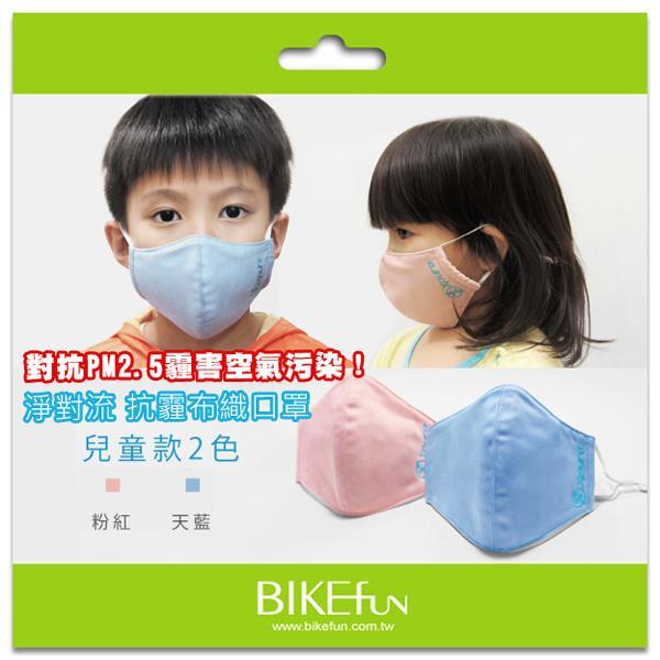 [現貨] Xpure淨對流 抗菌防臭抗霾布織口罩<兒童版-2色>對抗PM2.5霾害空氣污染/交通廢氣<拜訪單車