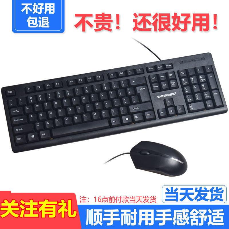 全館免運 精晟小太陽有線鼠標鍵盤套裝辦公筆記本臺式電腦USB游戲鍵鼠套裝