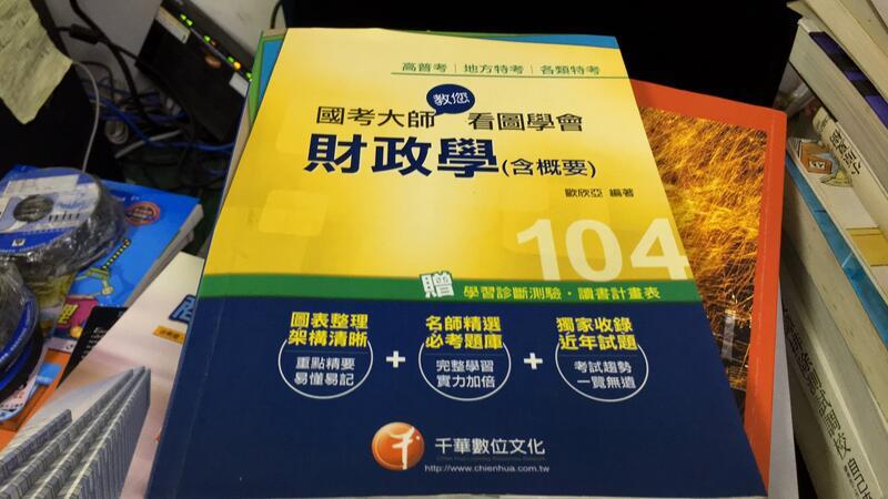 千華] 國考大師教您看圖學會財政學(含概要)[高普考、地方特考、各類特考] 約10頁劃記 M51