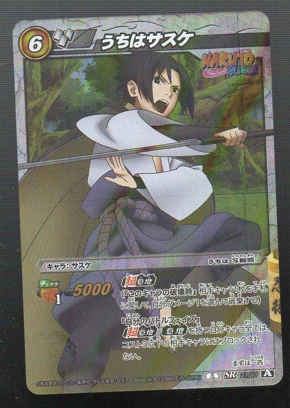 《CardTube卡族》(021220) 21/77 SR (MBC) 火影忍者∼   2013年遊戲閃卡