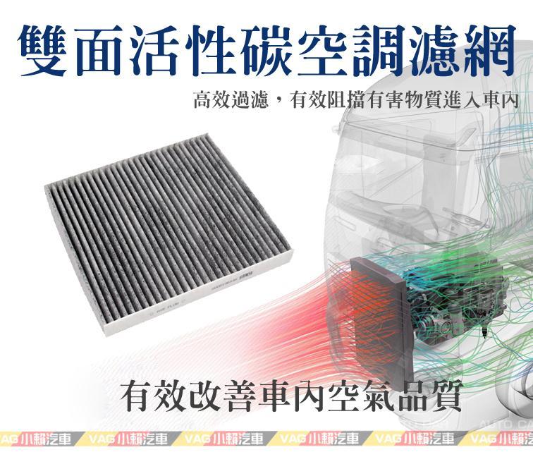 (VAG小賴汽車)Toyota Yaris (0N0)活性碳 空調濾網 冷氣濾網 全新