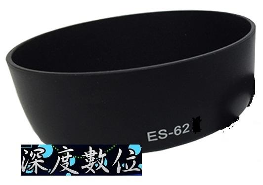 ES-62圆形小痰盂 EF 50mm f1.8 單眼相機鏡頭ES-62圆形 52mm遮光罩 現貨 [深度數位]