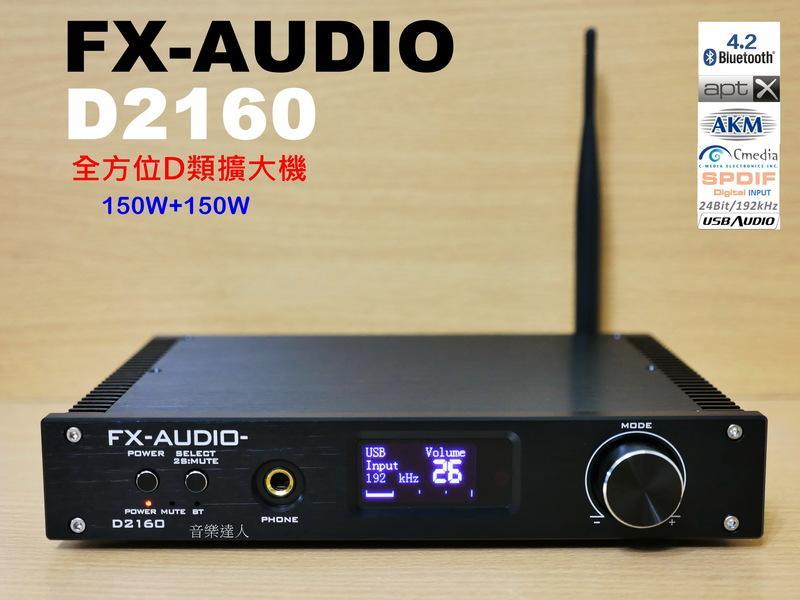 """""""音樂達人""""FX-AUDIO D2160 大瓦數 D類 藍芽擴大機 非D802C AD18 SA-98E"""