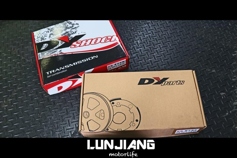 【 輪將工坊 】 DY 傳動組 普利盤組+碗公離合器組 雷霆 JET VJR RS BWS 一二三代勁戰 GTR 全車系