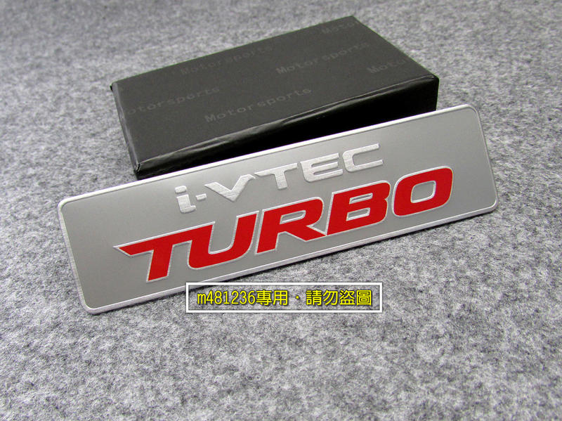 HONDA 本田 I-VTEC TURBO 渦輪增壓 鋁合金 金屬車貼 尾門貼 裝飾貼 拉絲光感 烤漆工藝 立體刻印