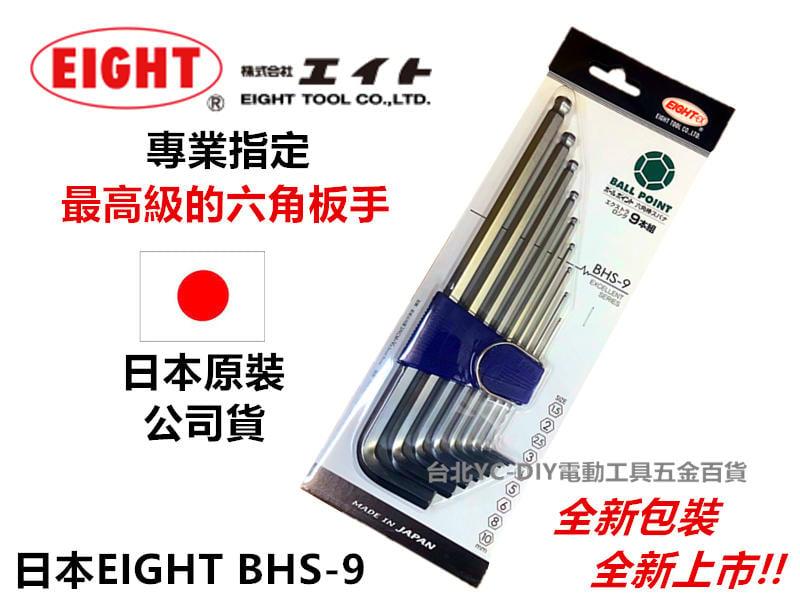 【台北益昌】9支組 專業級 日本EIGHT BHS-9 公認最好用的 六角板手組 六角扳手組 六角板手