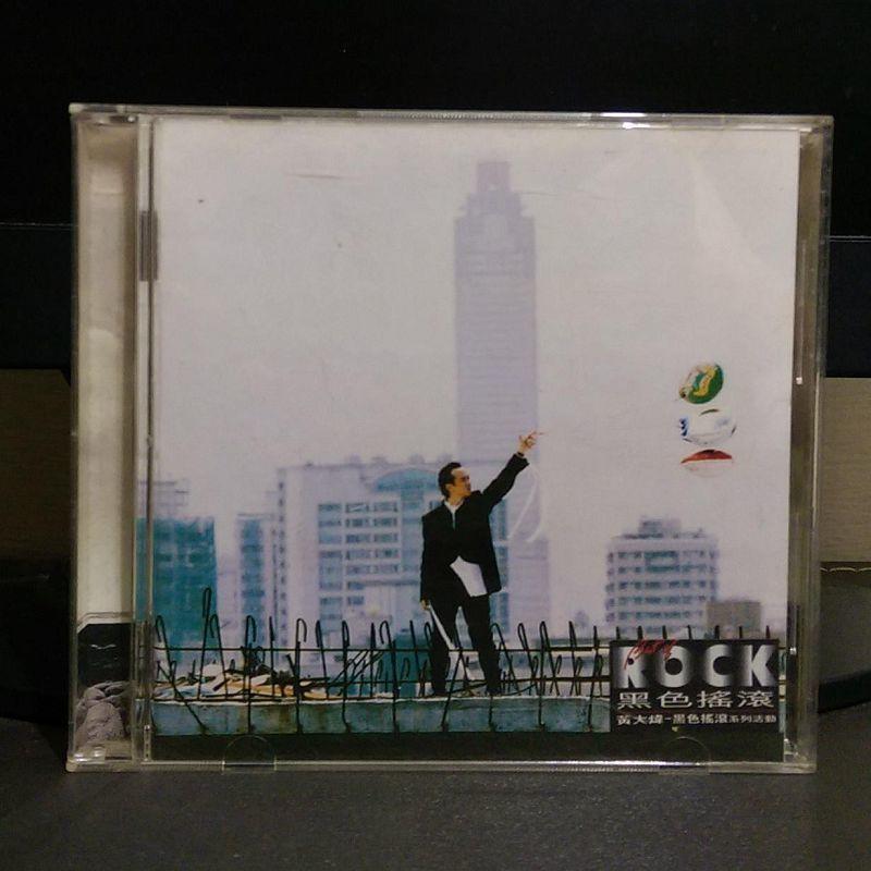 【魚干書坊】CD《攻陷愛情魔慾》黃大煒 精選輯 / 滾石