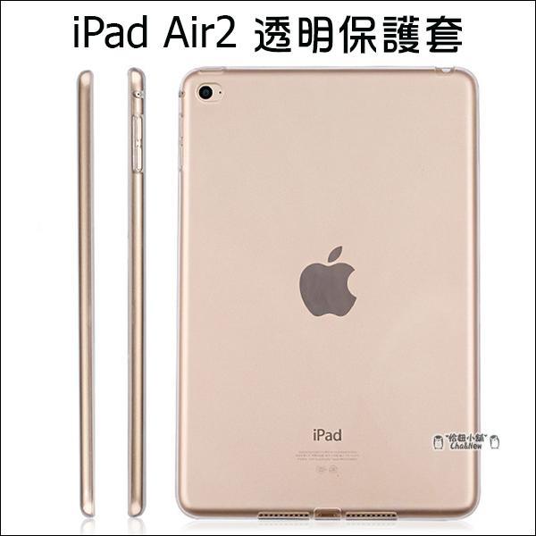 iPad air2 全透明套 清水套 TPU 保護套 保護殼 平板保護套 隱形保護套 IPAD6 矽膠套