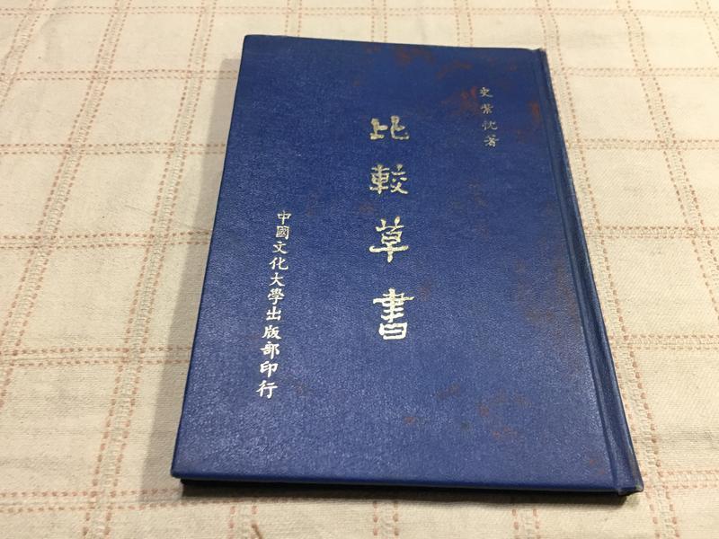 [小吳書坊] 4-2-比較草書--史紫忱--中國文化大學出版--(有泛黃)