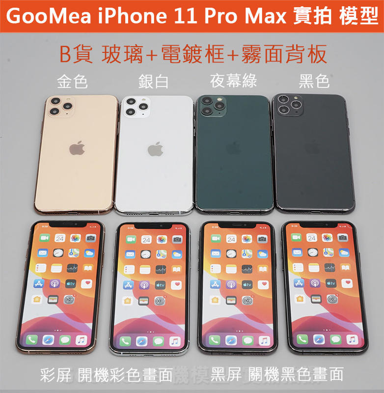 GooMea模型 B貨玻璃+電鍍框+霧背蘋果iPhone 11 Pro Dummy展示樣品拍戲摔機玩具整人禮品驚喜嚇人