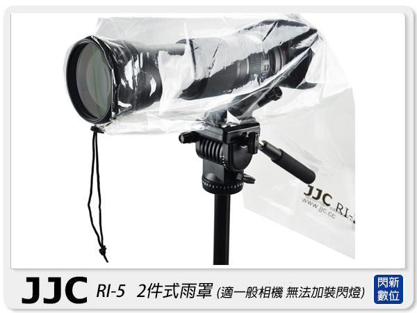 ☆閃新☆JJC RI-5 單眼相機 雨衣 防雨罩(一組2件,無法裝機頂閃光燈)RI5