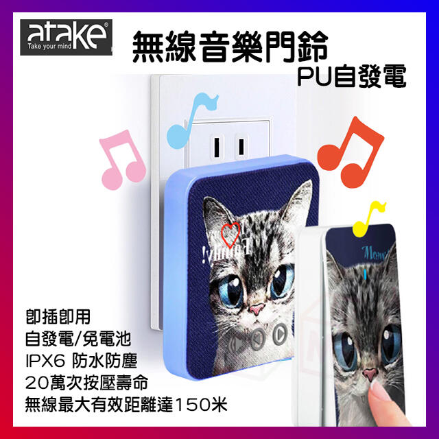 PU自發電無線音樂門鈴 藍貓款 自發電/免電池 20萬次按壓壽命 閃光門鈴照護護具 IPX6防水防塵 門鈴 ALUCKY