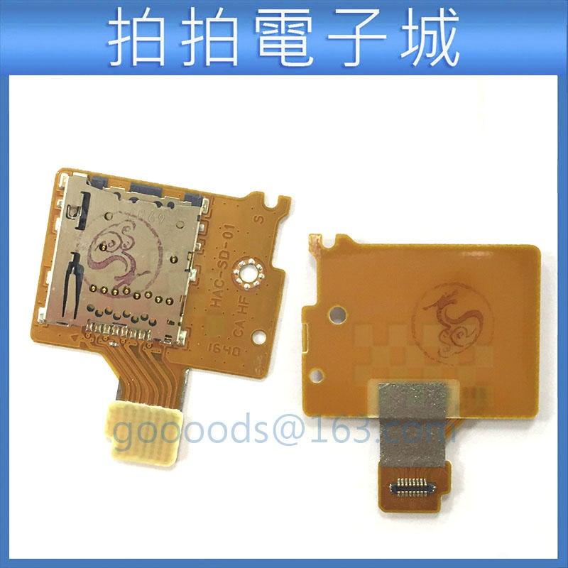 Switch 主機 TF卡槽 卡座排線 NS 內置 Micro SD 卡槽 卡座 存儲卡 排線 DIY 維修 零件