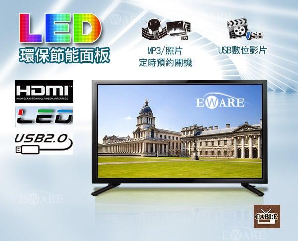 免運費 全新 32吋LED電視 低藍光LG IPSA+級面板製造 液晶電視 送壁架或HDMI線