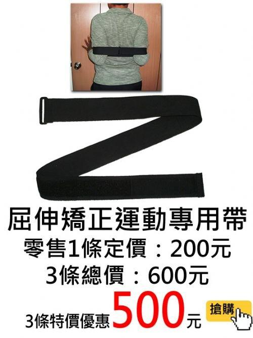 ★綁腳(腿)健康法★屈伸矯正運動專用帶1組3條,特價500元!