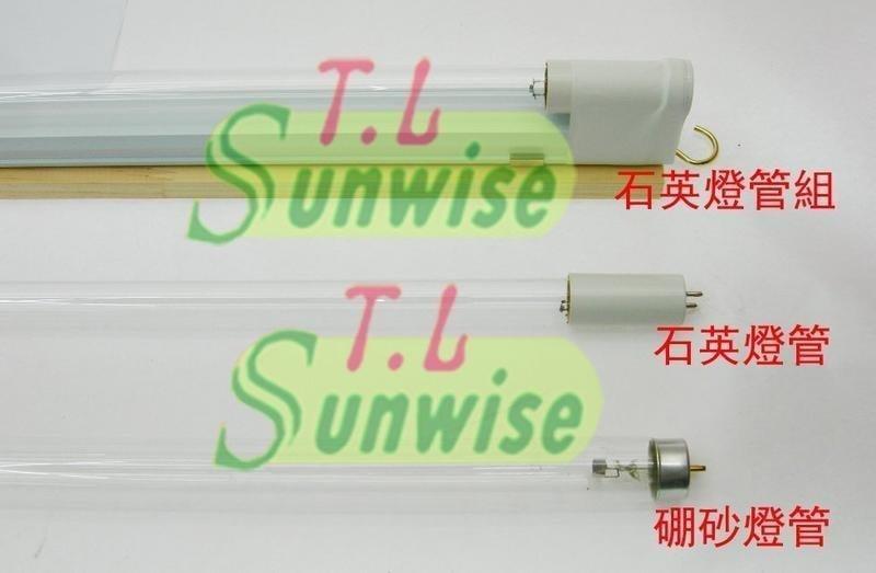 本標只賣燈管 : 臭氧+紫外線 殺菌 T5 8W /// T5 8W 石英燈管