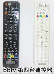 bb寬頻 bbTV數位機上盒遙控器 bbTV遙控器 專用、可學習電視功能 第四台遙控器 中嘉寬頻 全區域bbtv適用