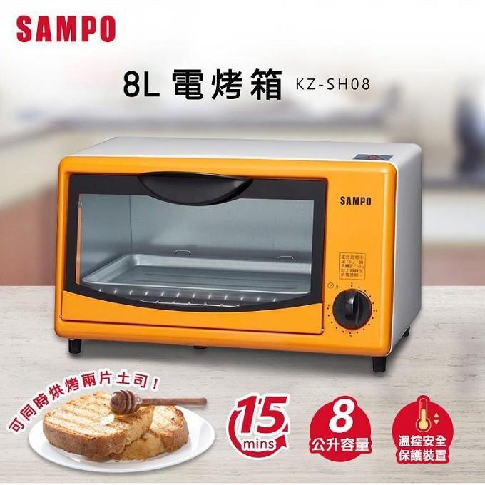 ★全新品★ SAMPO聲寶 8L電烤箱KZ-SH08 全新品 下殺促銷 烤麵包/厚片土司/烤雞翅 可超取