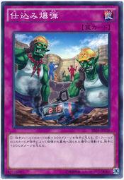 APP STORE ~ 遊戲王 A14 SR04-JP038 內藏式爆彈 (普卡)
