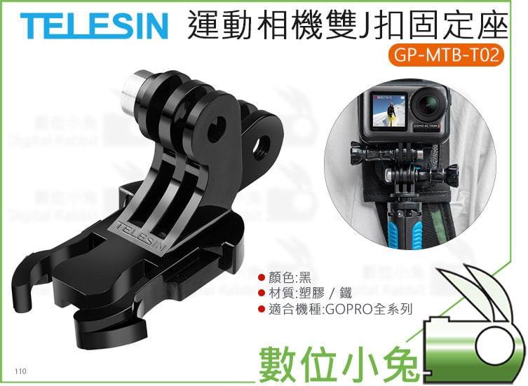 免睡攝影【TELESIN GP-MTB-T02 運動相機 雙J扣 固定底座】gopro 小蟻 sjcam 通用