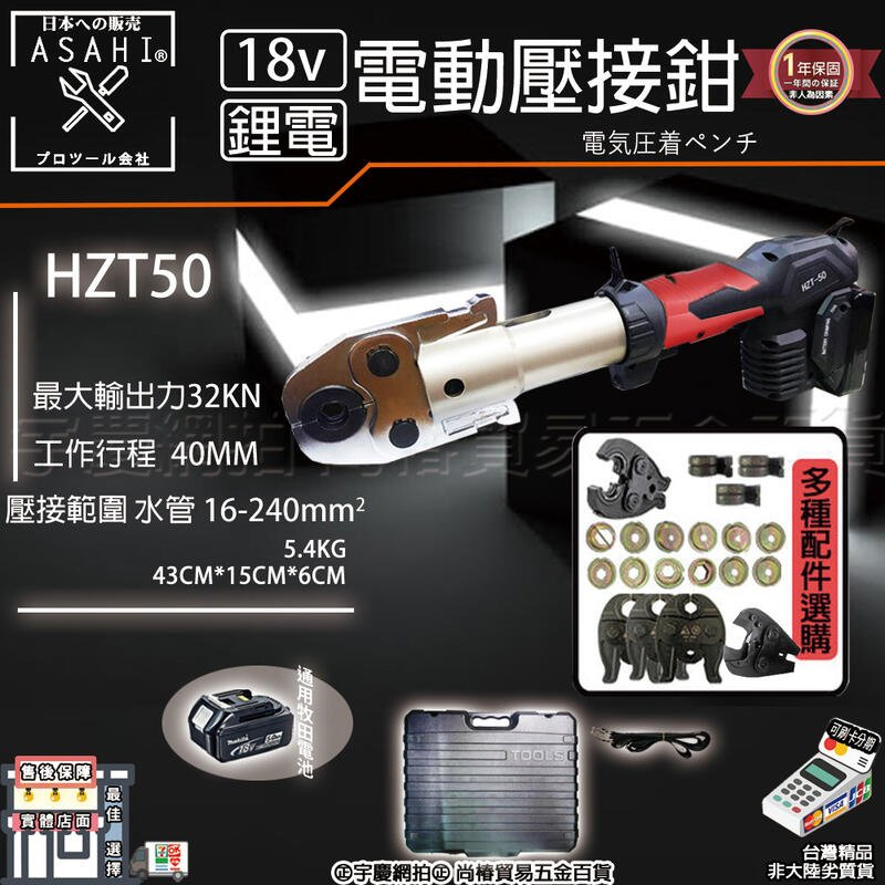 刷卡分期 芯片款HZT-50單6.0 日本ASAHI 21V壓接機 不鏽鋼水管壓接 壓接鉗 通用里奇 RP318