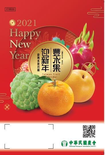 2021年台灣水果月曆***中華民國農會出品***品質有保證**