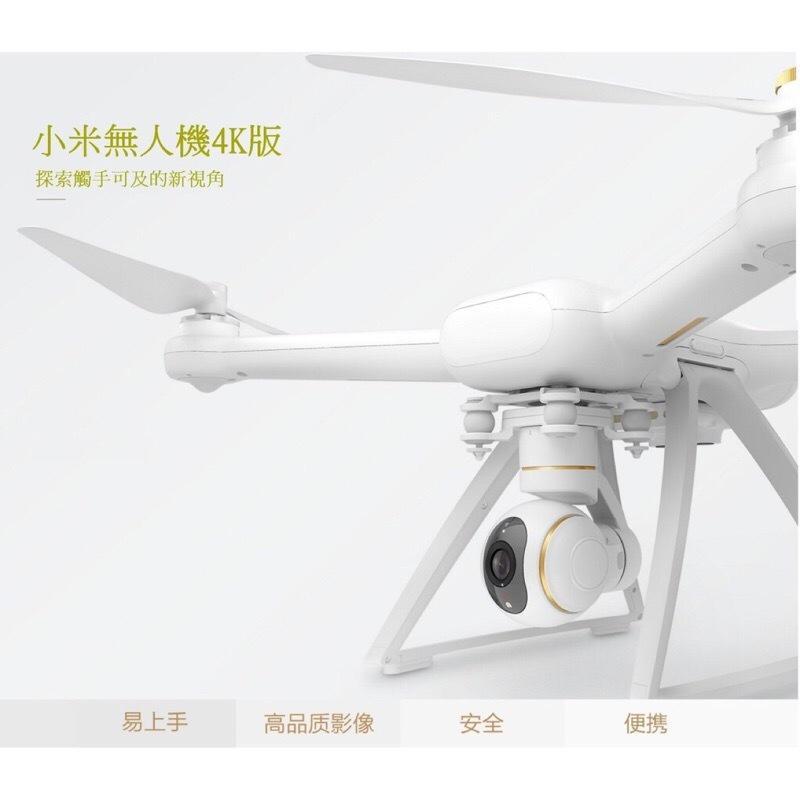 小米無人機 空拍機 4K 現貨