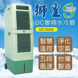 缺貨 派樂獅皇商業DC變頻水冷扇/冰冷扇-DC3000 (1入) 水冷氣 水冷扇 風扇 立扇 大廈扇 30L水箱 可遙控