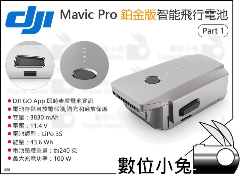 數位小兔【DJI Mavic Pro Platinum 智能飛行電池 鉑金版 Part 1】電池 空拍機 充電 公司貨