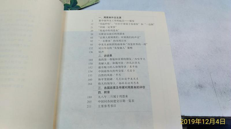 古今書廊二手書店《周恩來外交風雲》傅紅星│文匯│八成新 7806763287