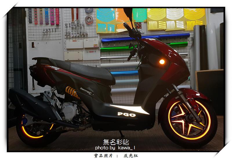 【無名彩貼- 844 . 845】Tigra 200 專用反光輪框貼 . 五爪貼