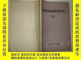 古文物罕見地球基本磁場的分析方法露天11802中國科學院地球物理研究所中國科學院地球物理研究所出版1976