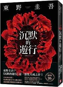 【新書滿千免運】沉默的遊行|9789573334545|東野圭吾(Keigo Higashino)|皇冠