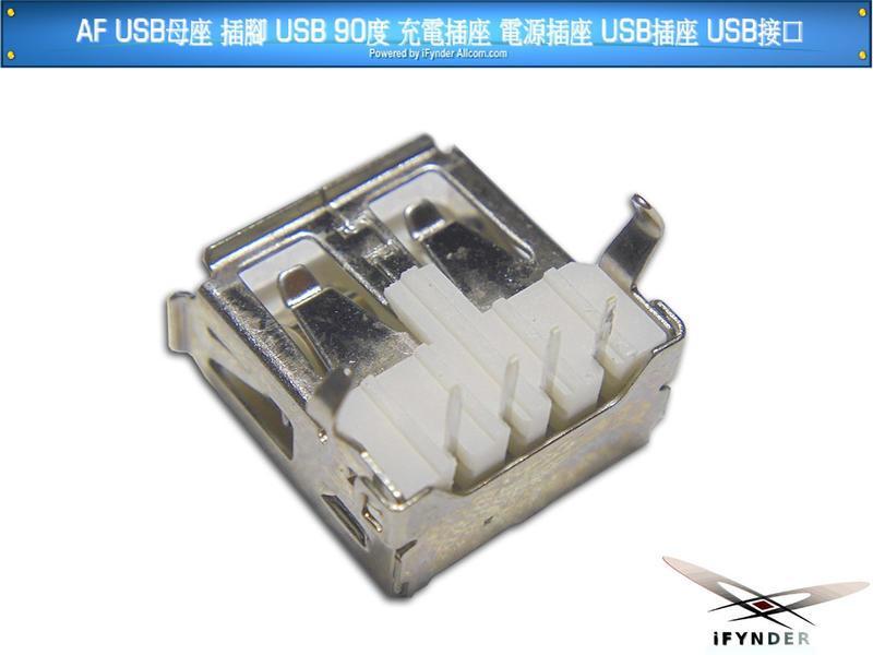 【洋將】AF USB母座 插腳 USB 90度 充電插座 電源插座 USB插座 USB接口 $RM