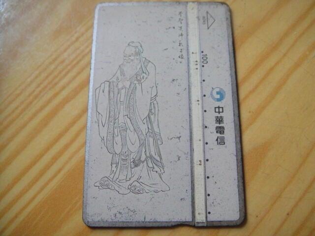 【靖】♫╭。中華電信。╯♥古早磁條式電話卡_至聖先師:孔子像_〈8045〉_己用完、無金額、僅供收藏