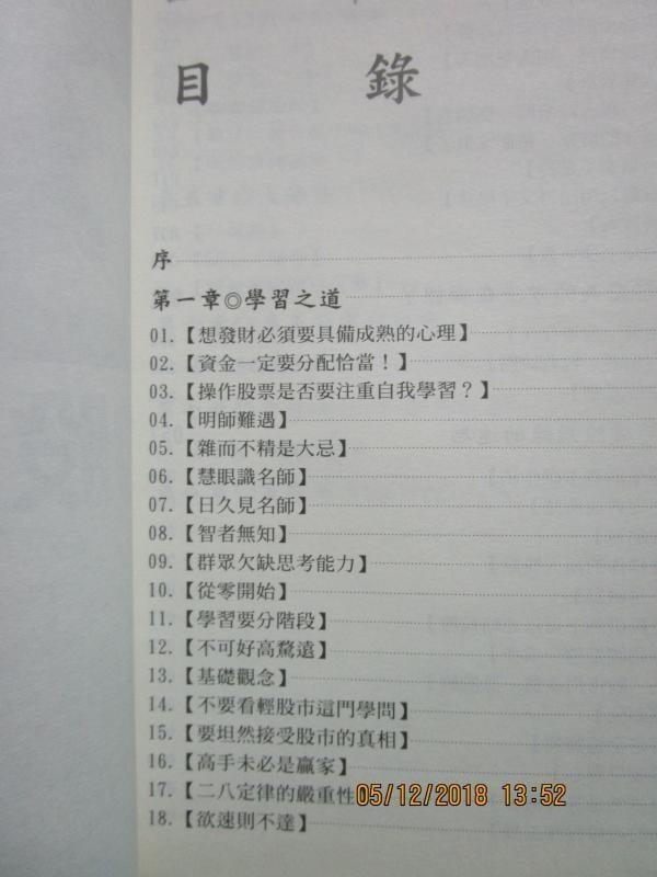 candy尋寶樂園..王立群的股市投資金典--名田--2006年286頁