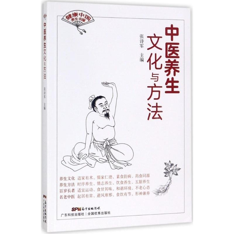 PW2【家庭保健】中醫養生文化與方法