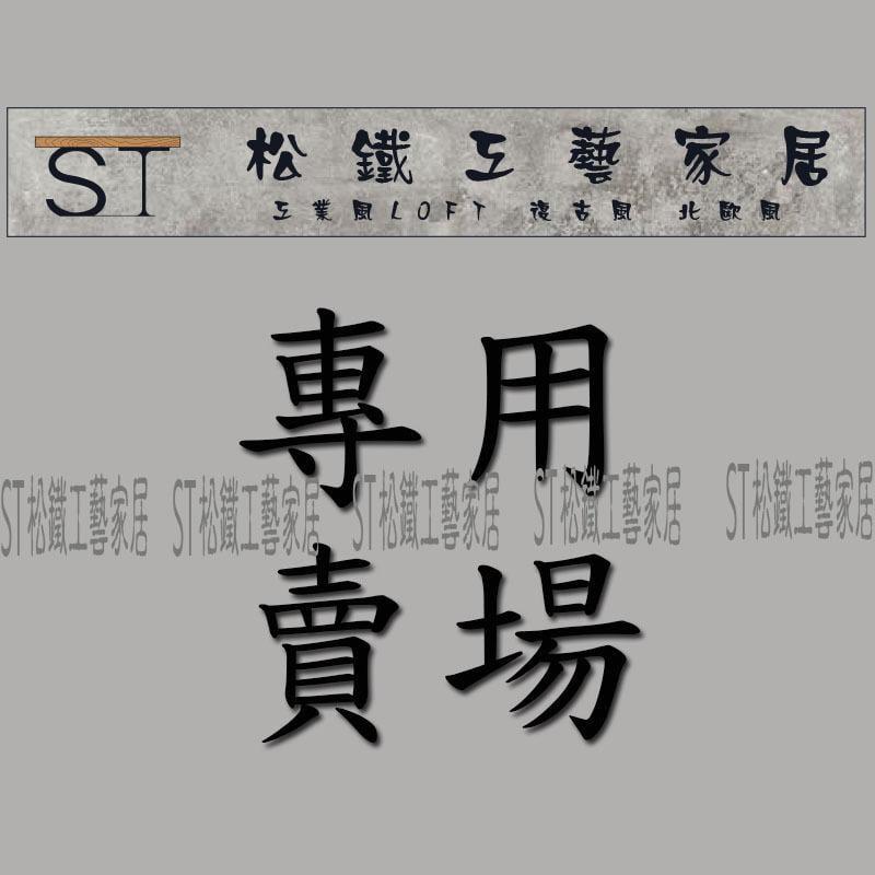 【松鐵工藝家居】專用賣場
